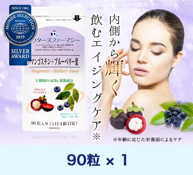 AGEsマンゴスチン+ブルーベリー葉90粒 1袋