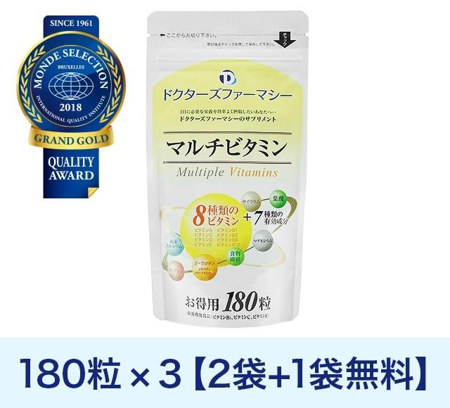 マルチビタミン180粒 3袋(2袋+1袋無料)