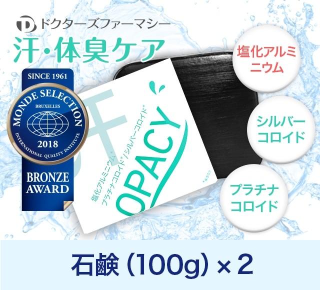 オパシー石鹸(男女の汗・体臭カバー) 2個