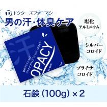 オパシー石鹸(男の汗・体臭ケア) 2個