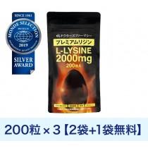 プレミアムリジン 3袋 【2袋+1袋無料】