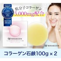 (BIHAKUEN)コラーゲン石鹸 2個