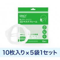 オパシー 3Dマスクフレーム 10枚×5袋 【50枚 1セット】