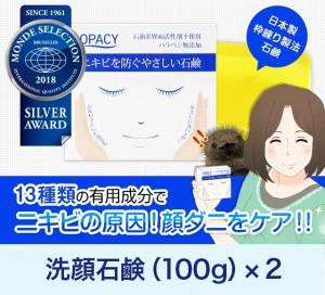 オパシー石鹸 (ニキビ用) 2個