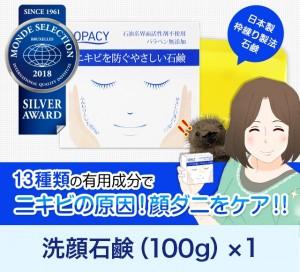 オパシー石鹸 (ニキビ用)