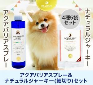 (ペルシー)アクアバリアスプレー + 犬用ナチュラルジャーキーセット(細切り)