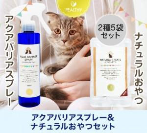(ペルシー)アクアバリアスプレー + 猫用ナチュラルおやつセット