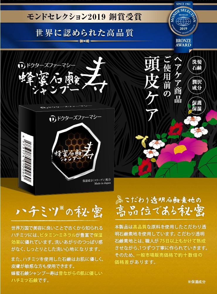 蜂蜜石鹸シャンプー寿イメージ01