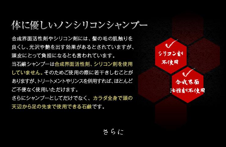 蜂蜜石鹸シャンプー寿イメージ03