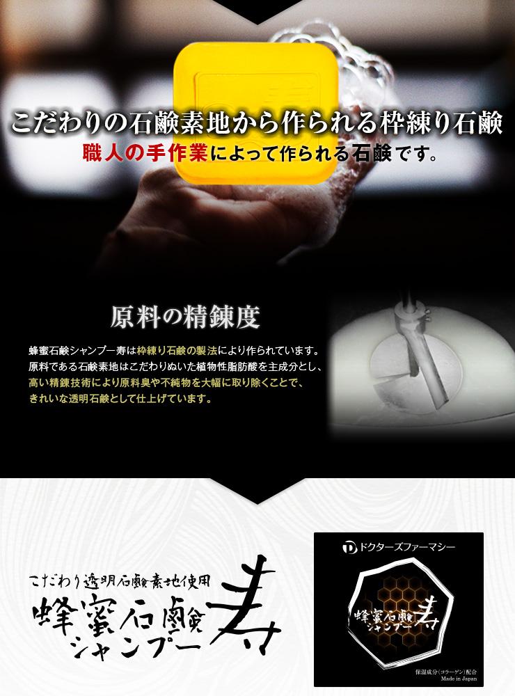 蜂蜜石鹸シャンプー寿イメージ04