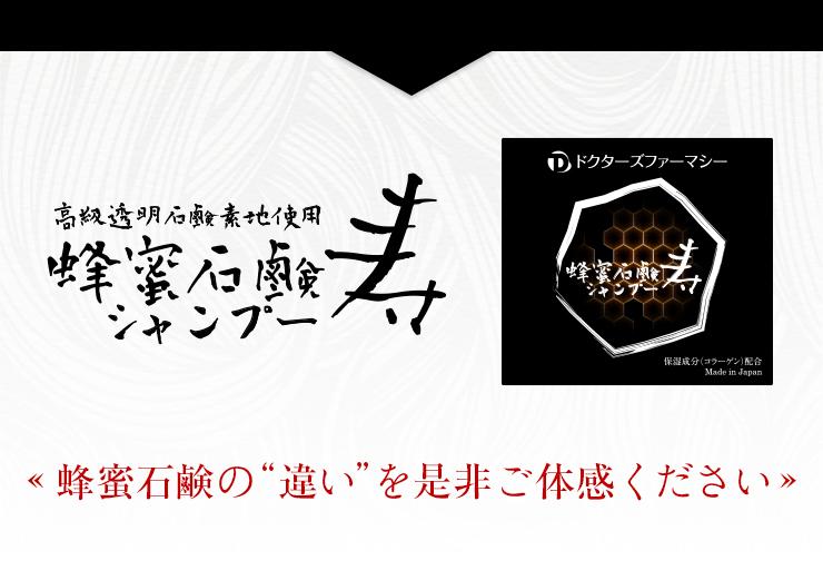蜂蜜石鹸シャンプー寿イメージ06