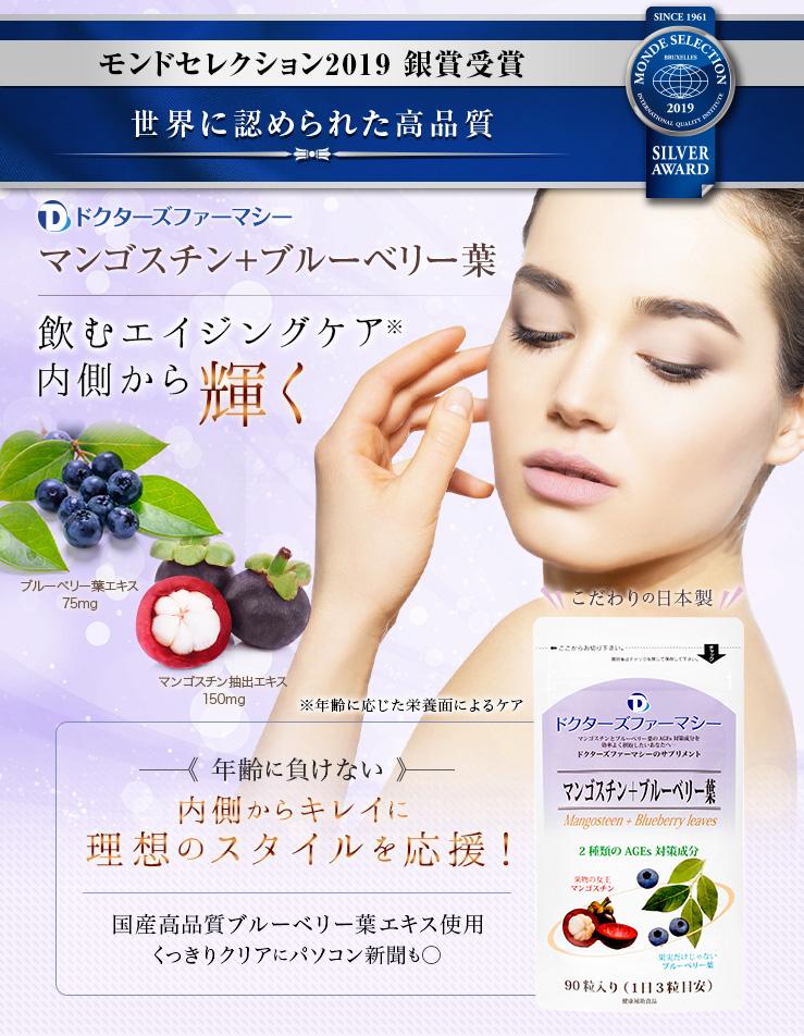 AGEsマンゴスチン+ブルーベリー葉イメージ01