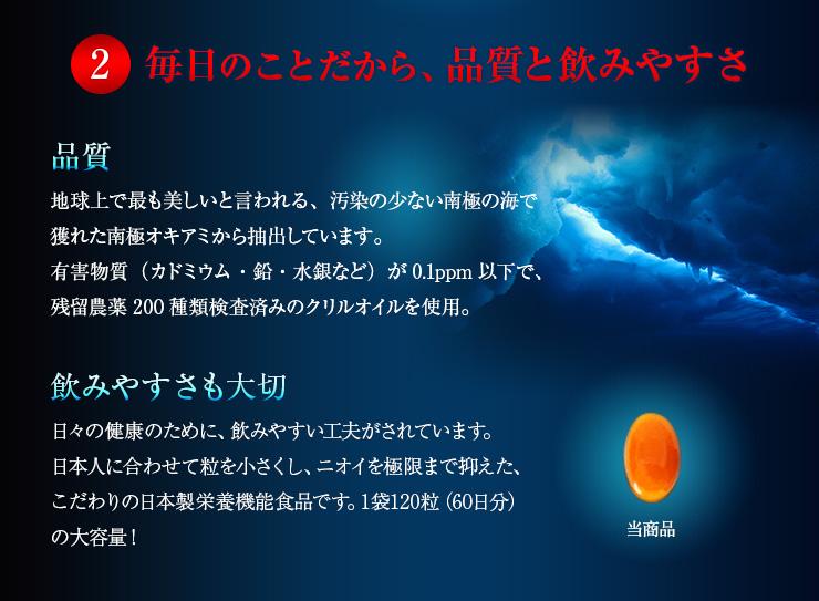 南極クリルビタミンイメージ04