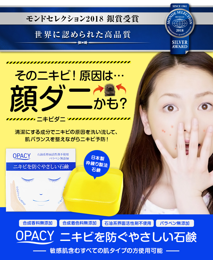 オパシー石鹸イメージ01