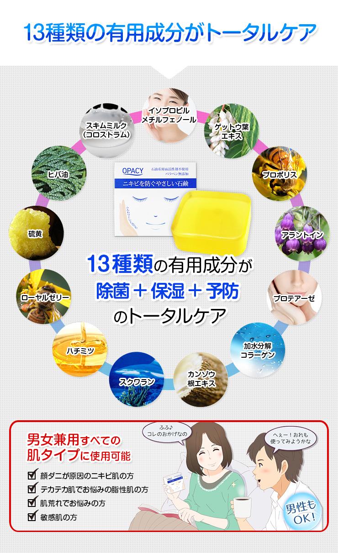 オパシー石鹸イメージ03