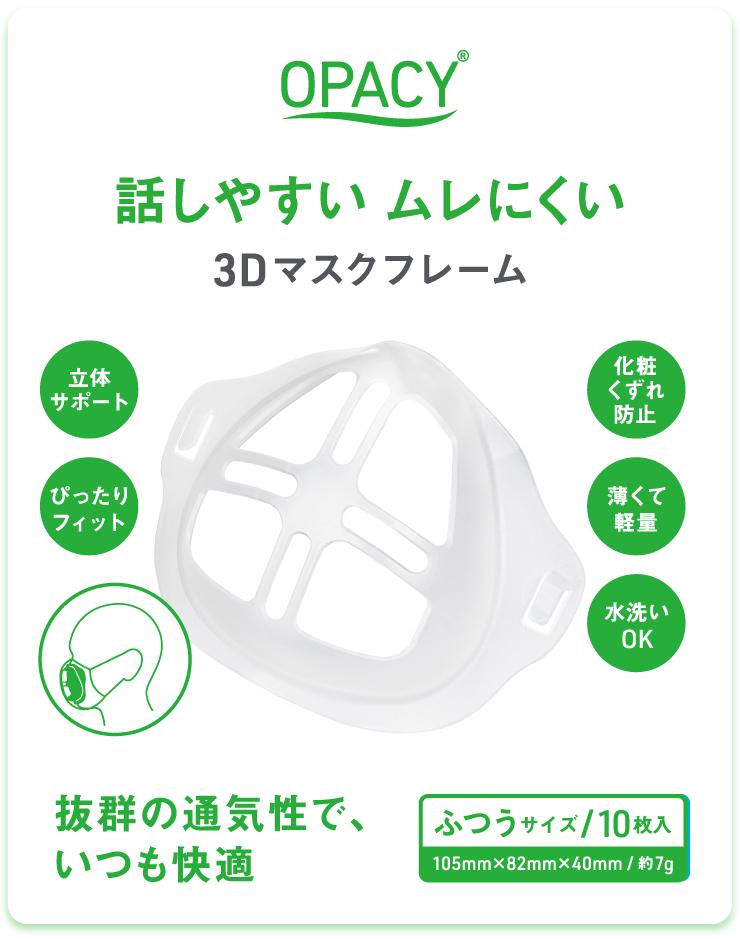 オパシー 3Dマスクフレームイメージ02