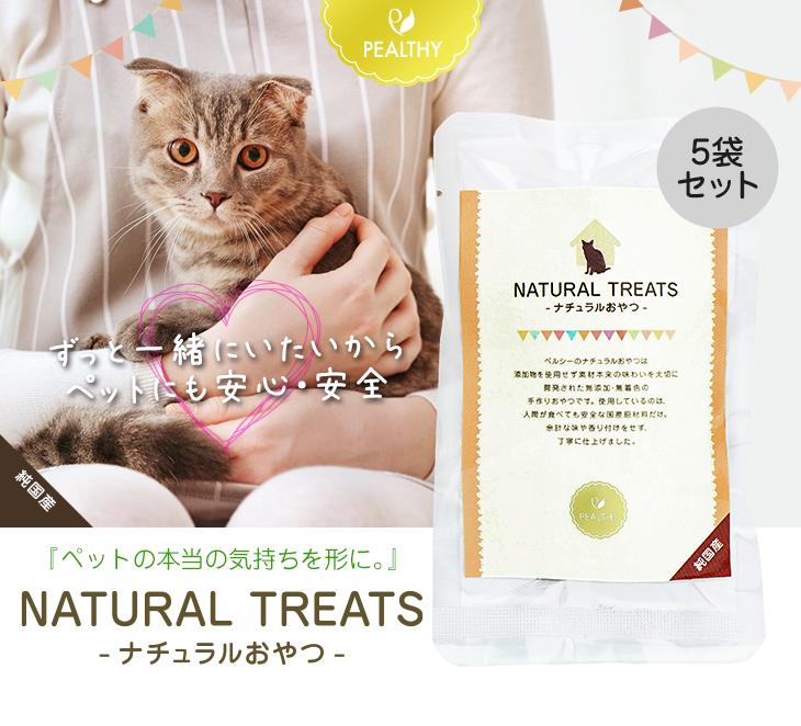 ペルシー猫用おやつセットイメージ01