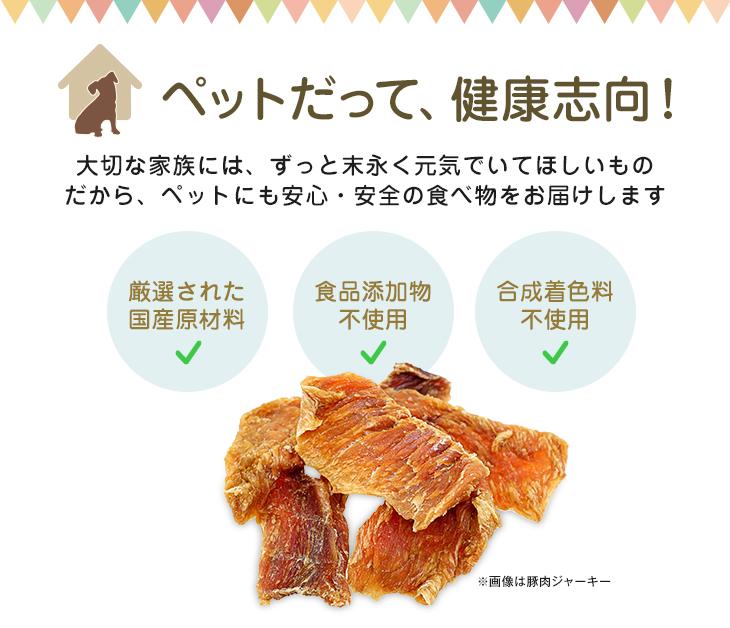 ペルシー豚肉ジャーキーイメージ02