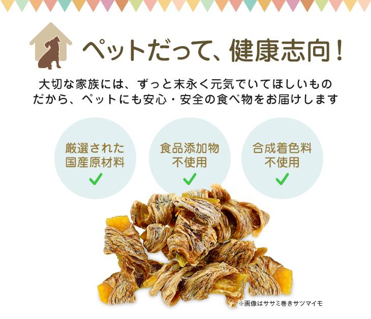 ペルシーささみ巻きさつま芋イメージ02