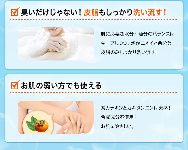 プレモン石鹸イメージ03