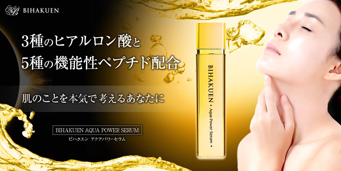 BIHAKUENアクアパワーセラム - 徹底保湿&肌リペアの美容液
