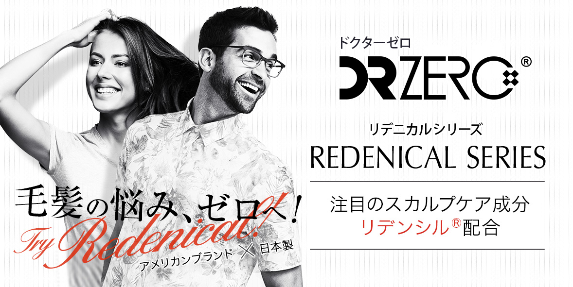 DrZERO リデニカルシリーズ